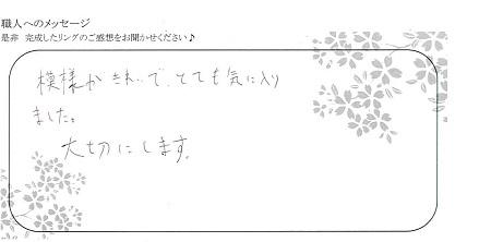 21021301木目金の結婚指輪_OM002.jpg