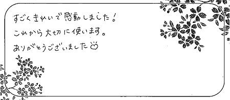21021301木目金の結婚指輪_R005.jpg