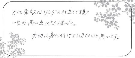21021301杢目金屋の婚約指輪_Z005.jpg