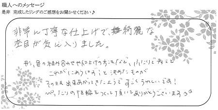 21021302木目金の婚約・結婚指輪_G005.jpg