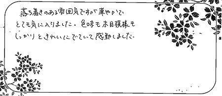 21021302木目金の婚約指輪_M005.jpg
