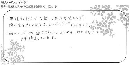 21021305木目金の結婚指輪_G004.jpg