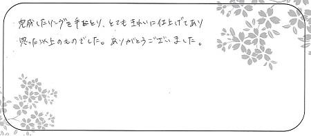 21021401木目金の婚約指輪_G004.jpg