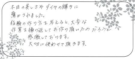 21021401木目金の婚約指輪_S005.jpg