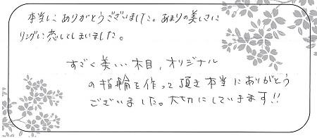 21021401木目金の結婚指輪_H004.jpg