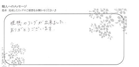 21021401木目金の結婚指輪_OM004.jpg