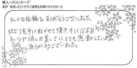 21021401木目金の結婚指輪_R005.jpg