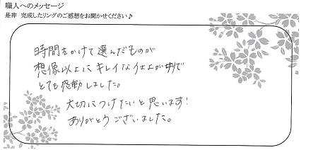 21021402木目金の婚約・結婚指輪_F005.jpg