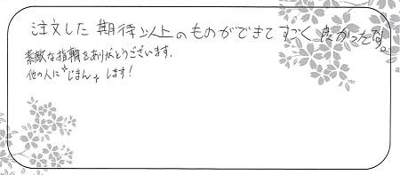 21021402杢目金屋の結婚指輪_Z005.jpg