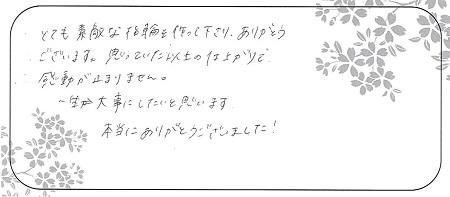 21021403木目金の婚約指輪_G005.jpg