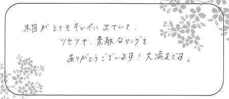21021403杢目金屋の結婚指輪_Z005.jpg