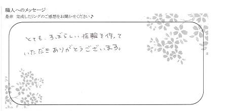 21021601木目金の婚約指輪・結婚指輪_OM005.jpg