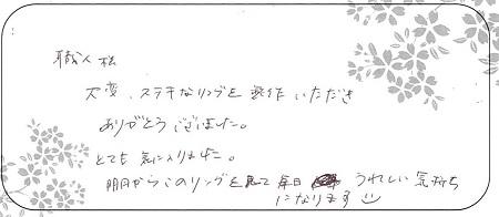 21021601木目金の結婚指輪_LH004.jpg