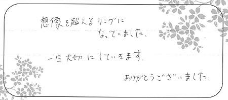 21021801木目金の結婚指輪_H004.jpg