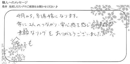 21021901木目金の結婚婚約指輪_G005.jpg