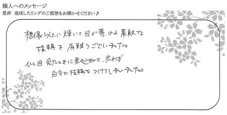 21021901木目金の結婚指輪_H004.jpg