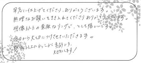 21021901木目金の結婚指輪_J005.jpg