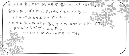 21022001木目金の婚約指輪_G002.jpg