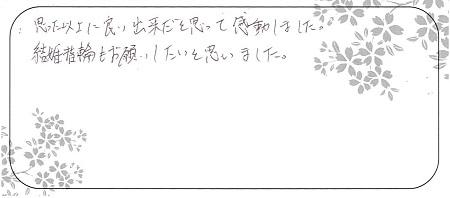 21022001木目金の婚約指輪_LH002.jpg