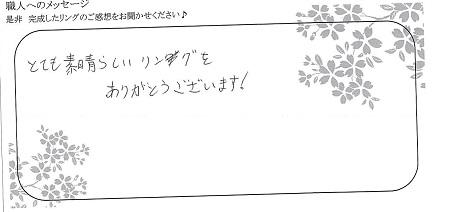21022001木目金の婚約指輪__F002.jpg