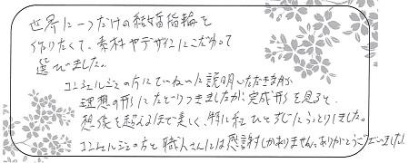 21022001木目金の結婚指輪_B005.jpg