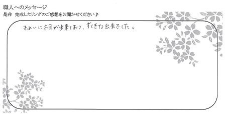 21022001木目金の結婚指輪_H002.jpg