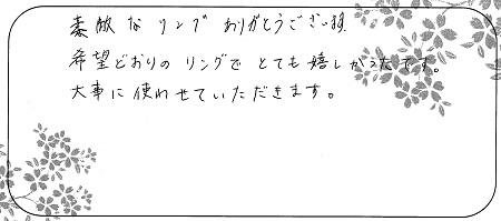 21022001木目金の結婚指輪_J005.jpg