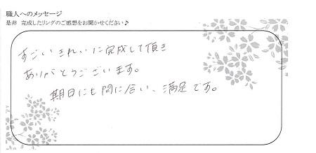 21022001木目金の結婚指輪_OM004.jpg