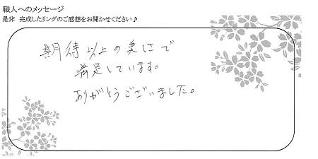 21022001木目金の結婚指輪_K04.jpg