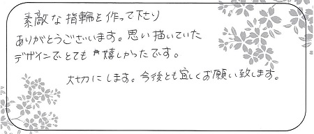 21022001木目金の結婚指輪_R005.jpg