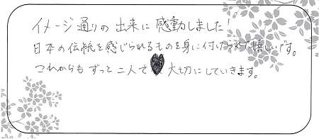 21022001杢目金屋の結婚指輪_Z005.jpg