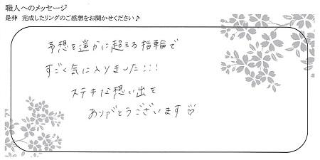 21022002木目金の結婚指輪_H004.jpg