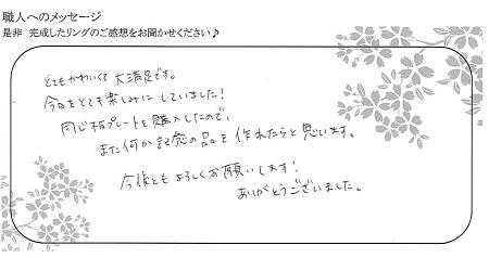 21022002木目金の結婚指輪_M004.jpg