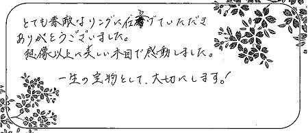 21022002木目金の結婚指輪_R005.JPG