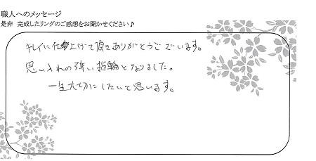 21022002木目金の結婚指輪_K004.jpg
