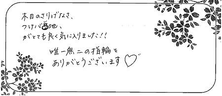 21022003木目金の結婚指輪_H004.jpg