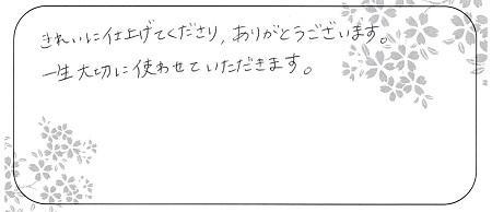 21022003木目金の結婚指輪_J006.jpg