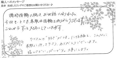 21022004木目金の結婚指輪_K0004.jpg