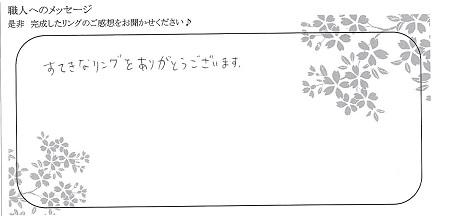21022101木目金の婚約・結婚指輪_F005.jpg