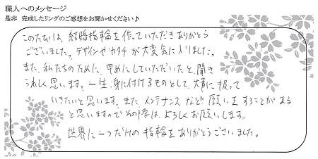 21022101木目金の結婚指輪_H004.jpg