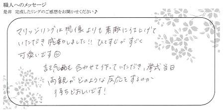 21022101木目金の結婚指輪_OM005.jpg