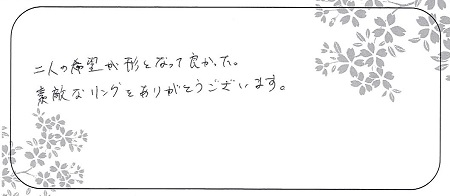 21022101杢目金屋の結婚指輪_Z005.jpg