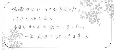 21022102木目金の結婚指輪_J005.jpg