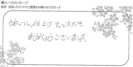 21022102木目金の結婚指輪_k002.jpg