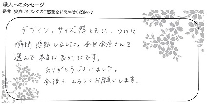 21022201木目金の結婚指輪_K004.jpg