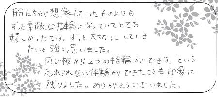 21022301木目金の婚約・結婚指輪_J006.jpg