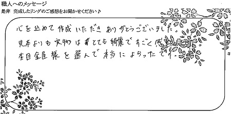 21022301木目金の婚約指輪_Y005.jpg
