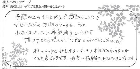 21022301木目金の婚約結婚_E006.jpg