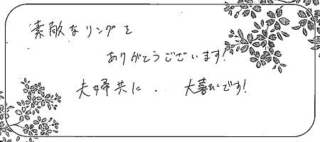 21022301木目金の結婚指輪_M005.jpg