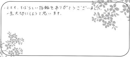 21022301木目金の結婚指輪_Q005.jpg